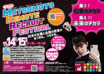 マツモト・リモート・リクルート・フェスティバル