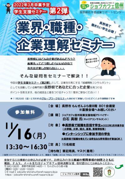 学生支援セミナー第2弾 業界・業種・企業理解セミナー