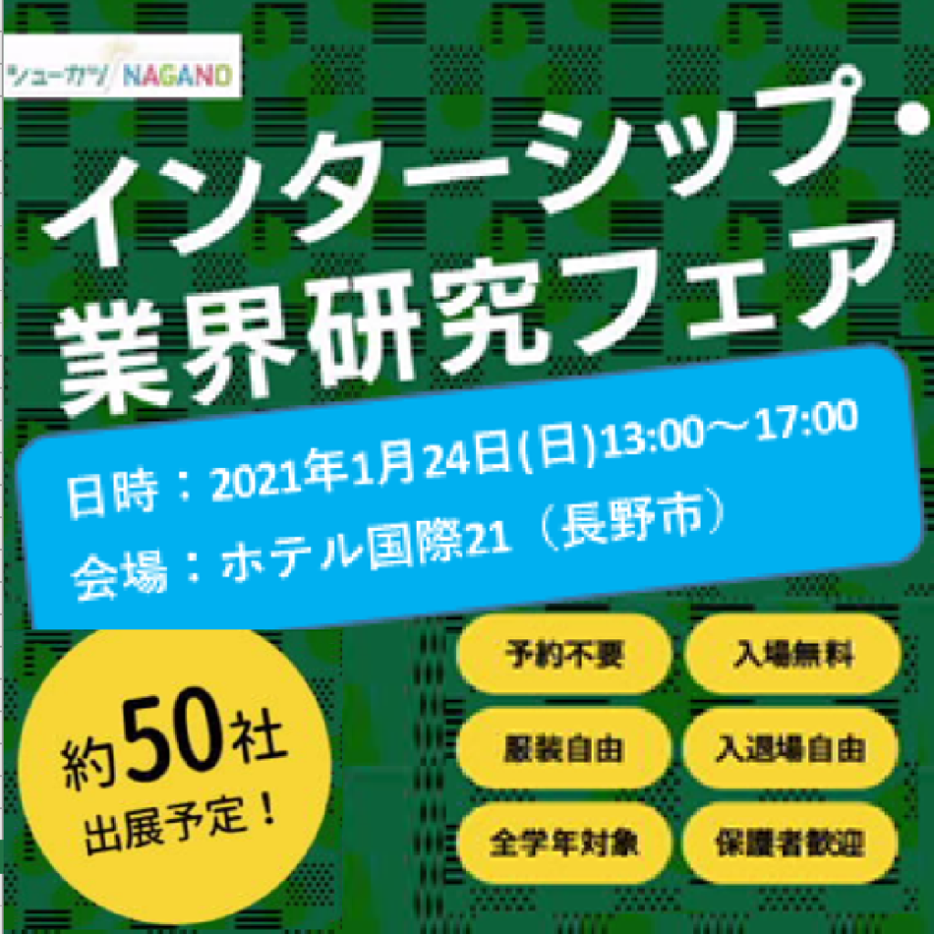 長野県インターンシップ・業界研究フェア
