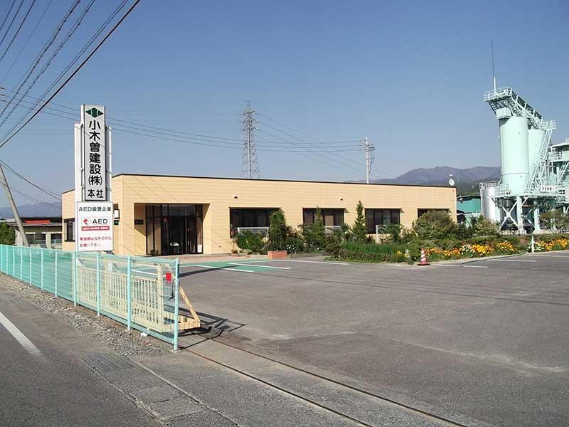 小木曽建設株式会社