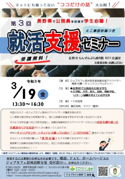 長野県で公務員を目指す学生必聴!第3回 就活支援セミナー(ミニ集団討論つき)