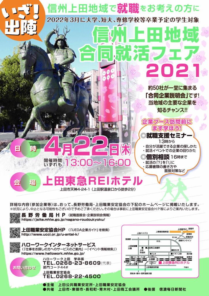 信州上田地域 合同就活フェア2021