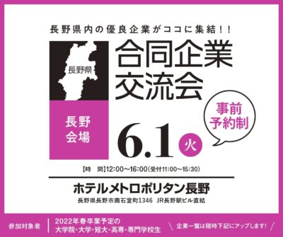 合同企業交流会【6月1日長野会場】※事前予約制