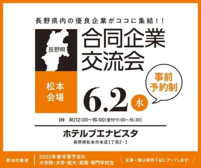合同企業交流会【6月2日松本会場】※事前予約制