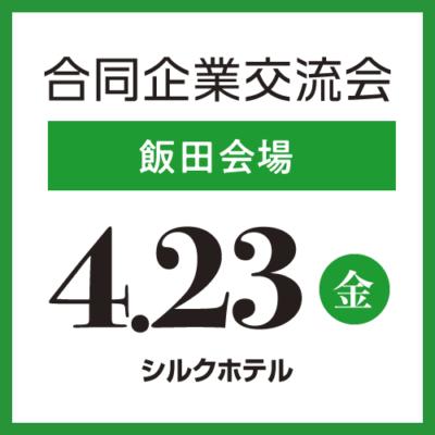 合同企業交流会【4月23日飯田会場】※事前予約制