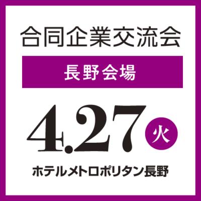 合同企業交流会【4月27日長野会場】※事前予約制