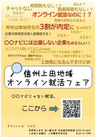 信州上田地域オンライン就活フェア