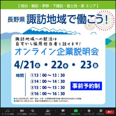 諏訪地域オンライン企業研究会