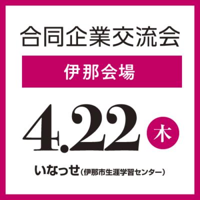 合同企業交流会【4月22日伊那会場】※事前予約制