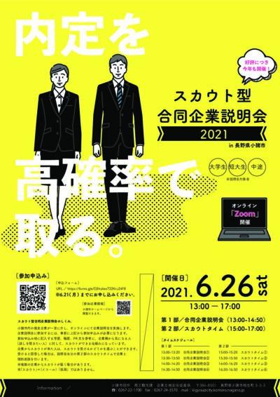 スカウト型合同企業説明会2021 in長野県小諸市