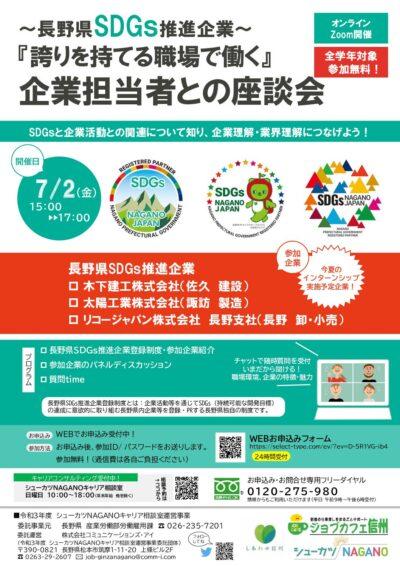 ~長野県SDGs推進企業~『誇りを持てる職場で働く』企業担当者との座談会
