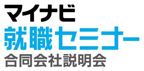 マイナビ就職セミナー上田会場