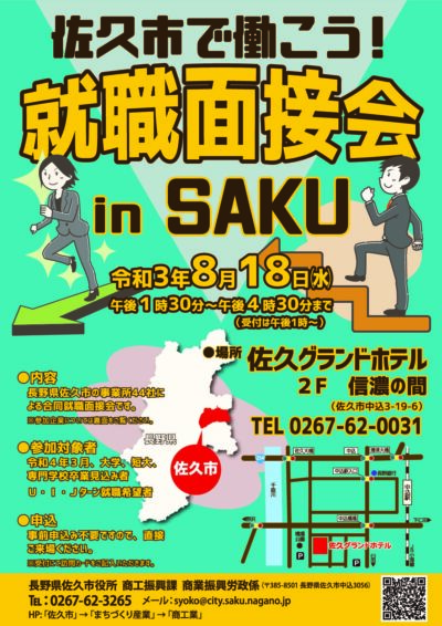 佐久市で働こう!就職面接会inSAKU