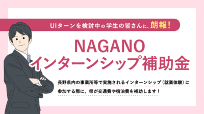 NAGANOインターンシップ補助金