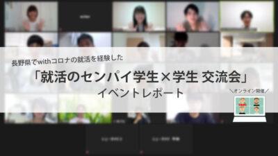 オンラインイベント「就活のセンパイ学生×学生 交流会」レポート