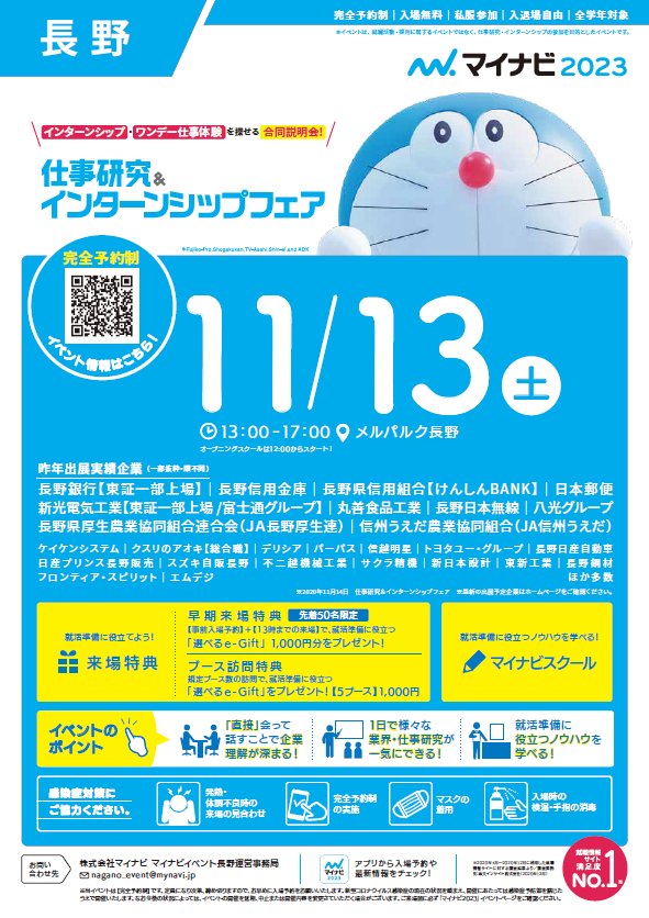 【11月13日開催】マイナビ仕事研究&インターンシップフェア長野会場