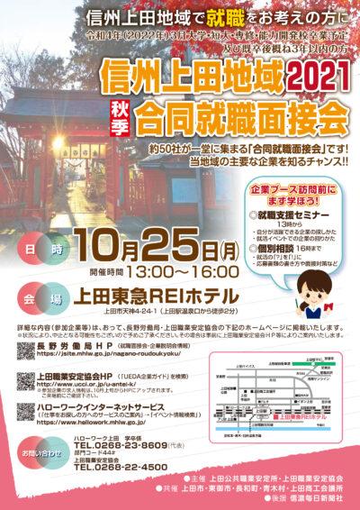 信州上田地域2021秋季合同就職面接会