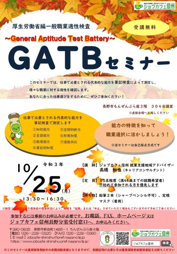 厚生労働省編一般職業適性検査「GATB」セミナー