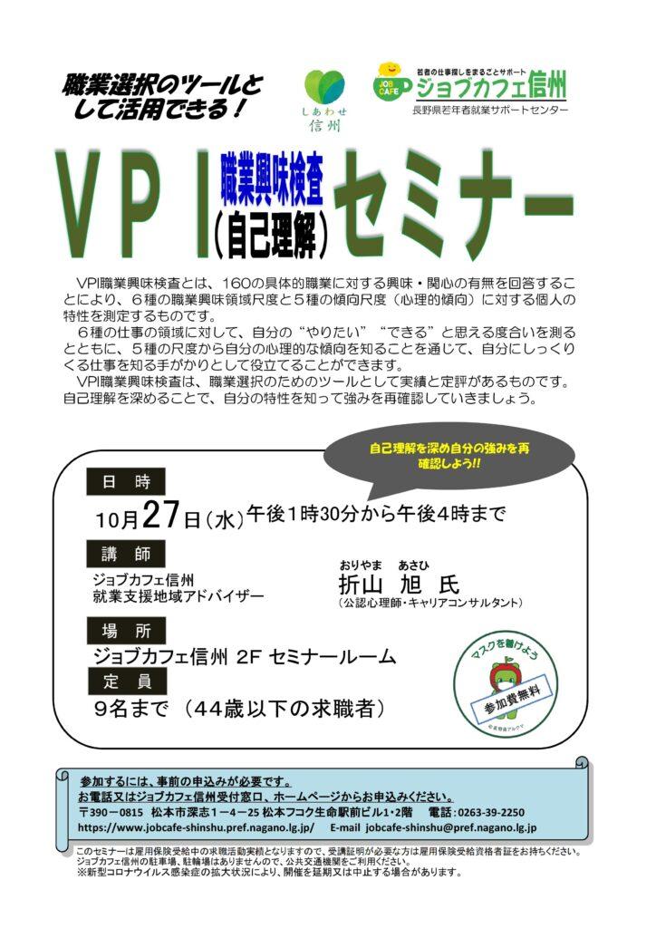 VPI職業興味検査(自己理解)セミナー