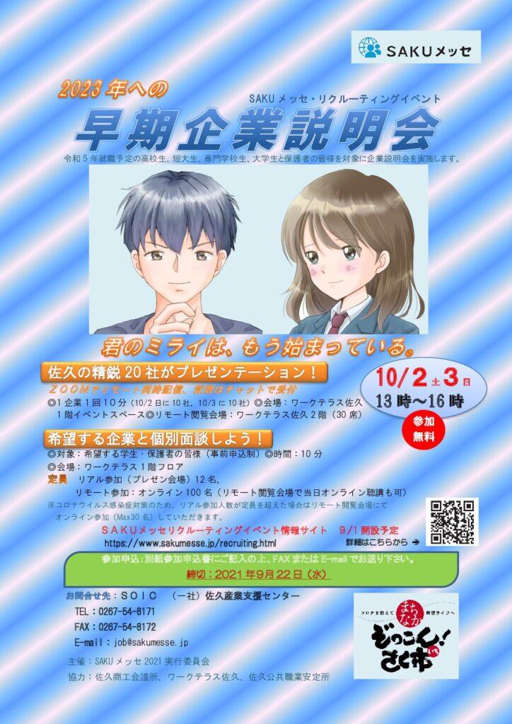 SAKUメッセ2021 リクルーティングイベント(企業説明会)